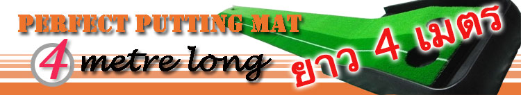 Perfect Putting Mat รุ่น 4m